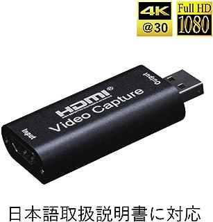 三生テック HDMI キャプチャーユニット ビデオ/ゲームキャプチャー 録画 ライブ配信 テレワーク 入力4K@30Hz 出力1080P@30 USB2.0 UVC(USB Video Class)規格準拠 電源不要 持ち運びに便利 日本語対応取説【FY-HDVC2】FORYOU (映像分配=無)