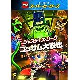 LEGO(R)スーパー・ヒーローズ:ジャスティス・リーグ<ゴッサム大脱出> [DVD]