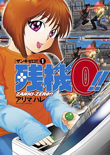 残機0!! ザンキゼロ(1) (ビッグコミックス)