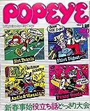 POPEYE (ポパイ) 1984年1月25日号 新春事始め役立ち話どっさり大会