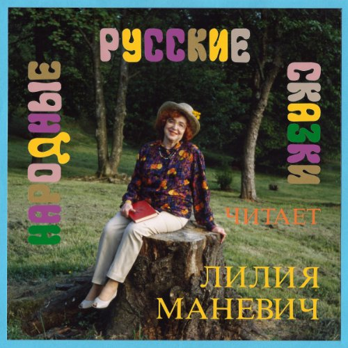 Russian Folk Tales [Russian Edition] audiobook cover art