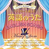 ミュージカル・映画名曲いっぱい! ! ファミリーで楽しむ英語のうた