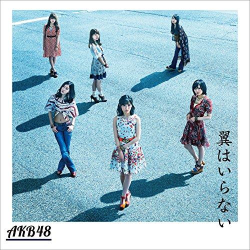 『44th シングル「翼はいらない」Type C 【通常盤】』のトップ画像