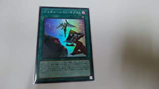 遊戯王 ジェネレーション・ネクストDP23-JP014スーパーレア デュエリストパック -レジェンドデュエリスト編6