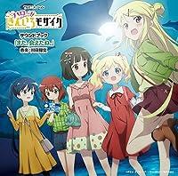 TV ANIMATION HELLO!! KINIRO MOSAIK SOUNDBOOK MATA AETANE by Animation Soundtrack (Music By Ruka Kawada) (2015-06-17)