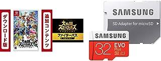 大乱闘スマッシュブラザーズ SPECIAL + ファイターパス セット|オンラインコード版 + Samsung microSDカード32GB セット