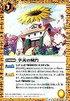 バトルスピリッツ/BS32-068華黄の城門