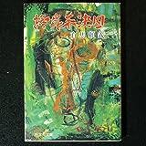終身未決囚 (1977年) (旺文社文庫)