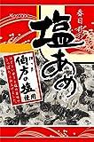 春日井製菓 塩あめ 160g×12袋
