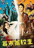 幕末高校生 DVD通常版 image