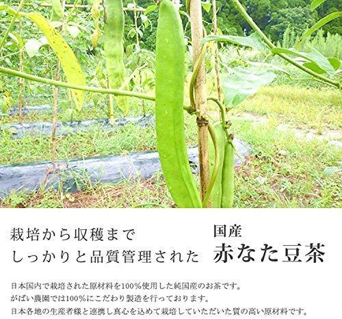 がばい農園国産手作り赤なた豆茶3g×30包母の日
