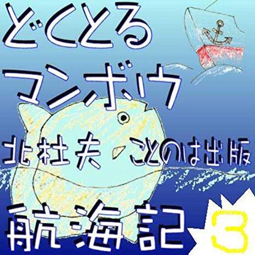 『どくとるマンボウ航海記 オーディオブック版第3集』のカバーアート