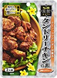 菜館 アジア タンドリーチキンの素(2人前)