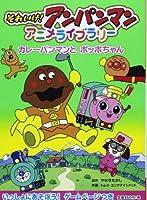 それいけ!アンパンマンアニメライブラリー〈2〉カレーパンマンとポッポちゃん (それいけ!アンパンマンアニメライブラリー 2)