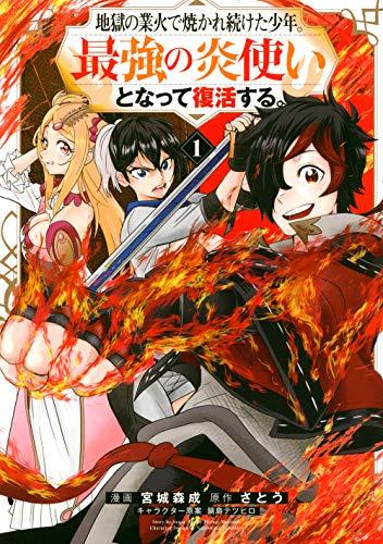 地獄の業火で焼かれ続けた少年。最強の炎使いとなって復活する。(1) (KCデラックス)