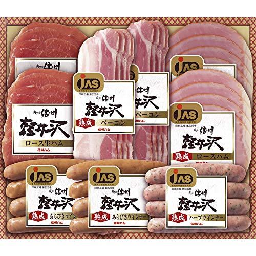 信州ハム 爽やか信州軽井沢 KS-590【お肉 晩ごはん 詰め合わせ つめあわせ 贅沢 ごちそう おいしい 美味しい うまい お取り寄せ グルメ 】