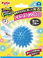 ペティオ (Petio) 猫用おもちゃ ワイルドマウス エキサイティングボール ライトブルー