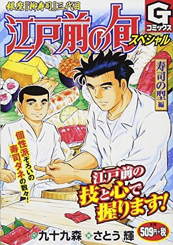 江戸前の旬スペシャル 寿司の型編―銀座『柳寿司』三代目 (Gコミックス)
