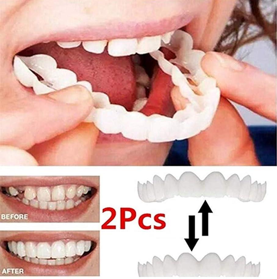 抵抗力があるレキシコン何故なの2本(上顎義歯)一時的な反リアル義歯再使用可能な成人ホワイトニング義歯化粧品の歯快適なベニヤカバーデンタルケアアクセサリー