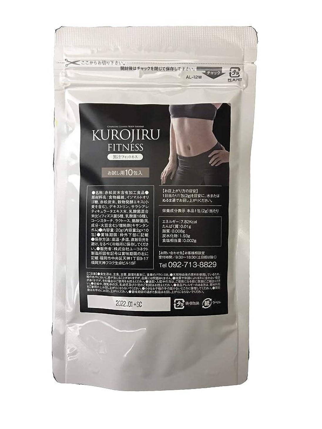 役員米ドル商業の黒汁フィットネス(KUROJIRU FITNESS) 10包 チャコールクレンズ 赤松活性炭 オリゴ糖 サラシアエキス 酵素