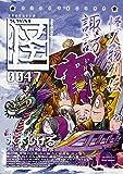 怪 Vol.0047 (カドカワムック 629)