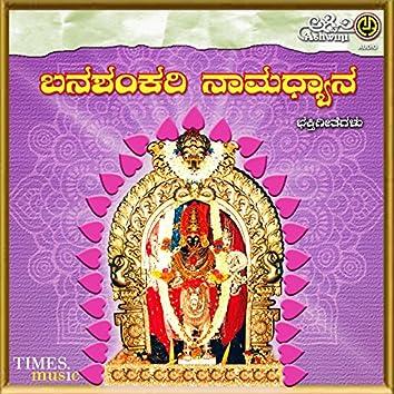 Banashankari Namadyana