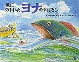 魚にのまれたヨナのおはなし (リトルベル)