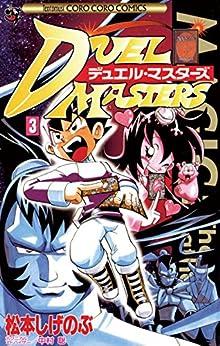 [松本しげのぶ]のデュエル・マスターズ(3) (てんとう虫コミックス)