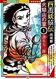 西遊妖猿伝 西域篇 火焔山の章(1) (モーニング KC)