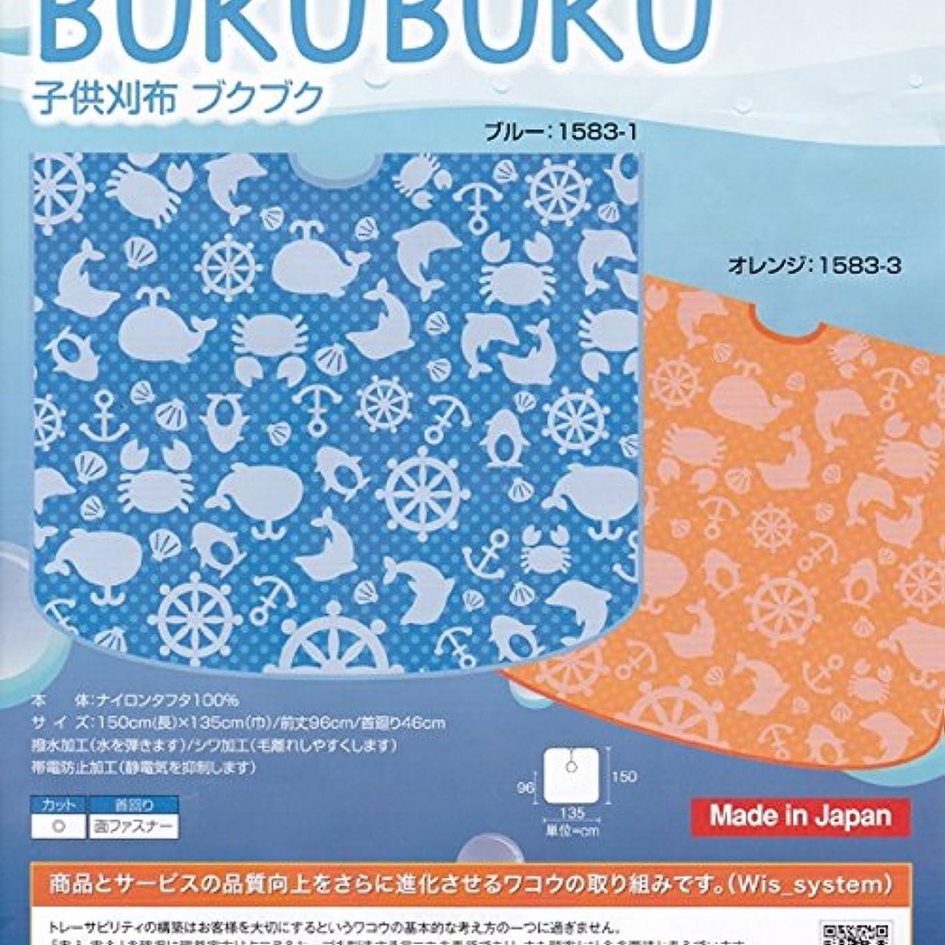 移民不純重量ワコウ 子供苅布 BUKUBUKU No.1583 マジックタイプ ブルー