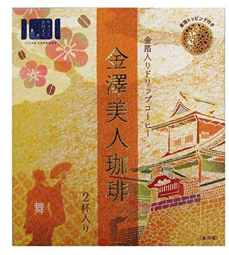 ダートコーヒー『金澤美人珈琲 舞』