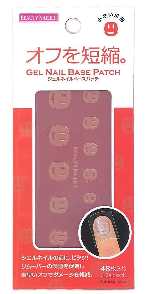 啓示メタルラインスーパービューティーネイラー ネイルアートキット ルベースパッチ GNBP-2 小さい爪用