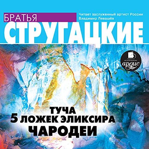 Tucha. Pyat' lozhek eliksira. Charodei audiobook cover art
