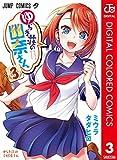 ゆらぎ荘の幽奈さん カラー版 3 (ジャンプコミックスDIGITAL)