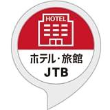 JTBホテル