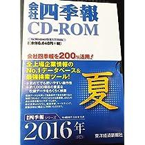 会社四季報CD-ROM2016年3集夏号