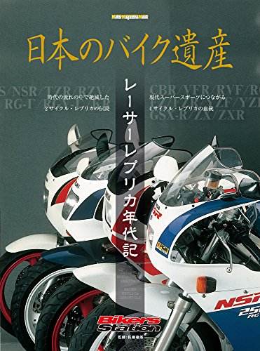 日本のバイク遺産 レーサーレプリカ年代記 (Motor Magazine Mook)