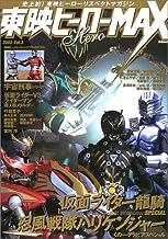 東映ヒーローMAX (Vol.3) (タツミムック)