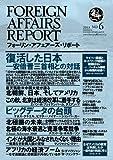 フォーリン・アフェアーズ・リポート2013年6月10日発売号