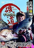 TSURI TOHOKU(釣り東北社) 平和卓也 磯道 庄内磯後編「秋の3魚種攻略! 」