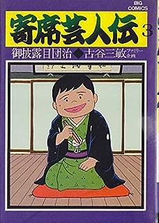 寄席芸人伝〈3〉 (1982年) (ビッグコミックス)
