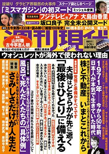 週刊現代 2021年2月27日・3月6日号 [雑誌]