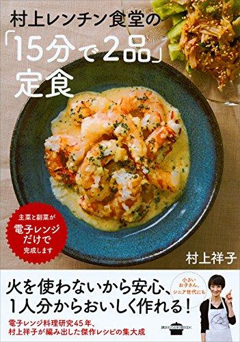 村上レンチン食堂の「15分で2品」定食 (講談社のお料理BOOK)