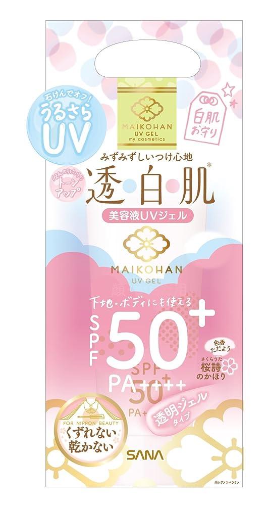 ビデオサンダルアライメント舞妓はん 美容液UVジェル ほんのりピンク 60g