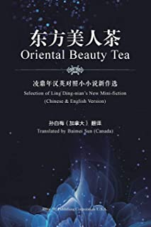 Oriental Beauty Tea: Selection of Ling Ding-nian's New Mini-fiction