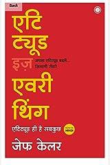 Hindi book Attitude is Everything Jeff Keller Paperback