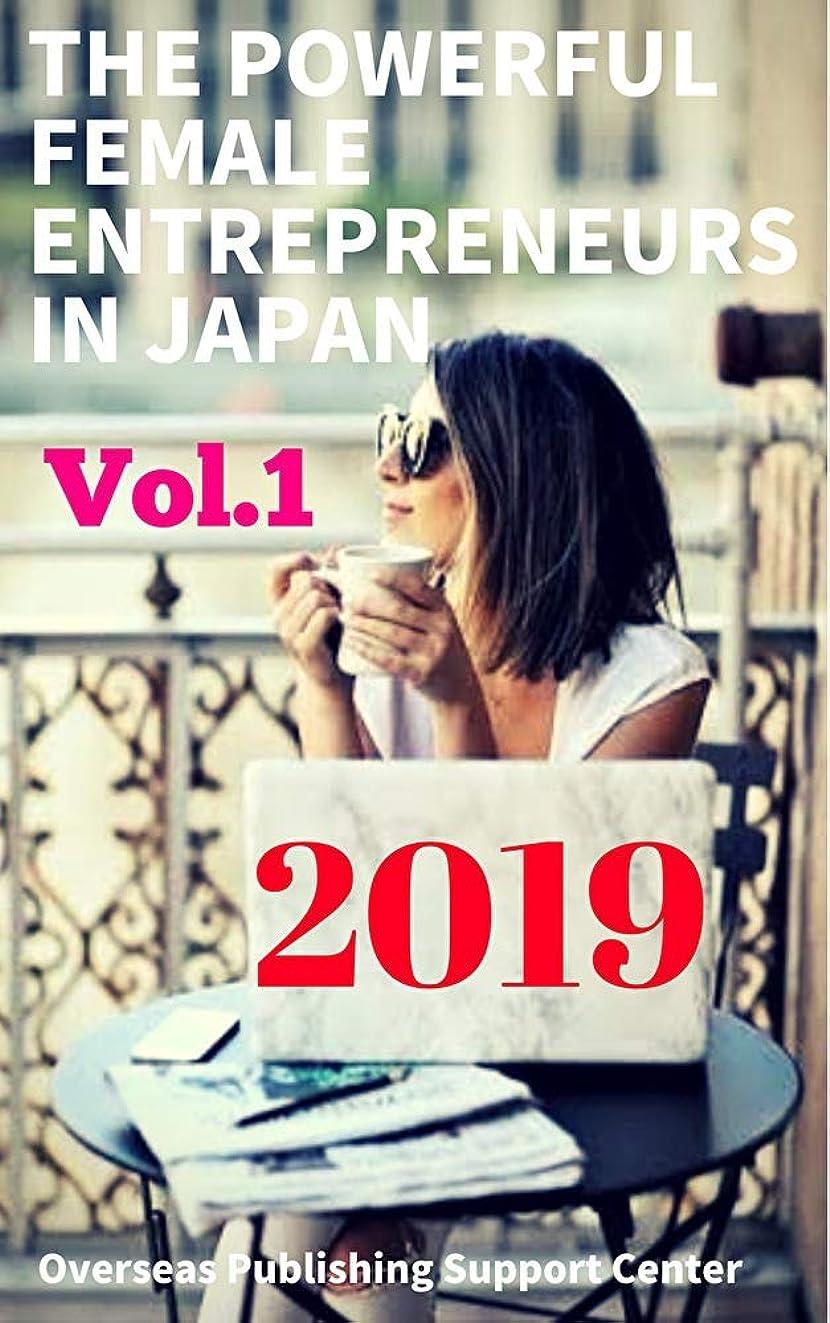 抜け目のない愛されし者ジョージスティーブンソンTHE POWERFUL FEMALE ENTREPRENEURS IN JAPAN 100 (English Edition)