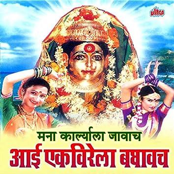 Aai Ekveerela Baghayach