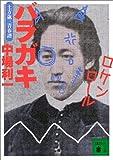 バラガキ 土方歳三青春譜 (講談社文庫)