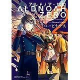 ALDNOAH.ZERO 2巻 (まんがタイムKRコミックス)